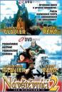 KOLEKCE NÁVŠTĚVNÍCI 1+2 (2 DVD)